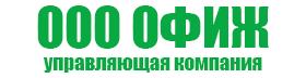 ООО ОФИЖ